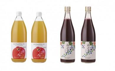 [№5657-0132]りんごジュース 山葡萄 4本セット