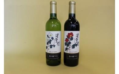 【E21】岩の原ワイン深雪花赤・白2本セット