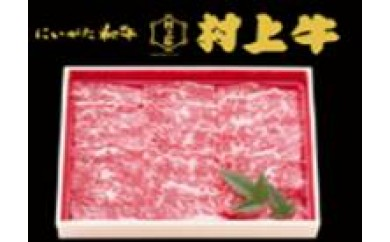 【E08】村上牛焼き肉用
