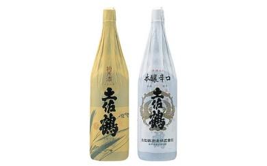 V-9◆土佐鶴 辛口上等酒セット