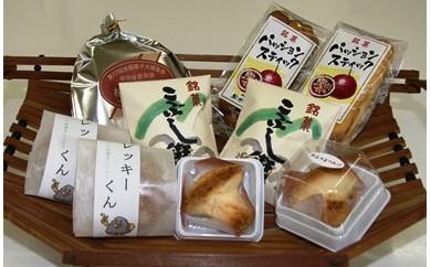 焼き菓子 詰め合わせ 第22回全国菓子大博覧会・名誉総裁賞受賞菓子含む5種類