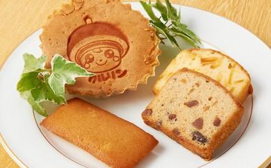 [№5862-0041]モンドールこだわり焼き菓子しあわせの詰め合わせ