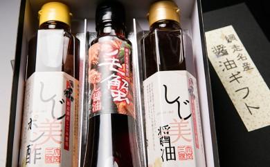 [№5809-0325]北海道毛蟹出し醤油・しじみ醤油・ポン酢詰め合わせセット