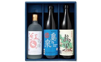 【N019】四元酒造 焼酎セットD(島乃泉・島黒・紅子の詩)【12,000pt】