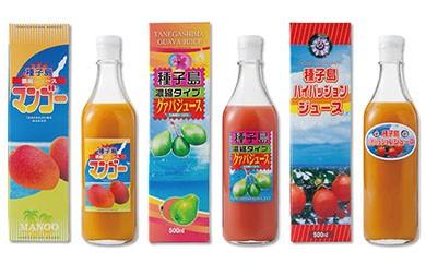 【N025】菓心利休 パッション・グァバ・マンゴージュースセット【14,000pt】