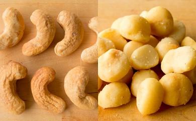 [№5862-0083]トリュフ香るナッツと大粒カシューのセット