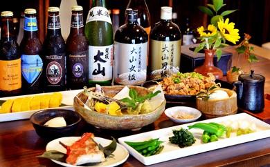 [№5862-0074]日本遺産大山の恵 店主厳選 地もの料理と旨し酒 B