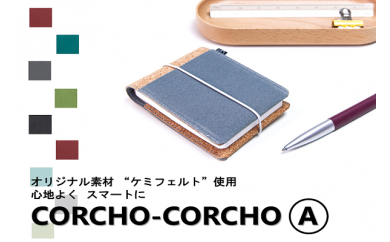 【A-2】CORCHO CORCHO セットA(ステーショナリーセット)