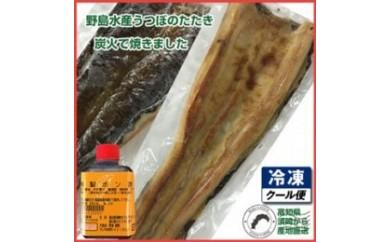 BB197 野島水産 うつぼタタキB 約700g たれ1本付  高知 須崎 炭火【1900pt】