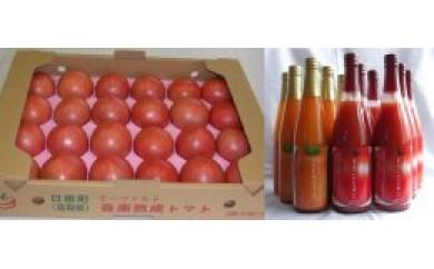 【D-12】日南トマト加工㈱ フレッシュトマトとジュースの健康セット(期間限定)