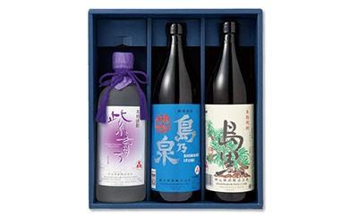 【N018】四元酒造 焼酎セットC(島乃泉・島黒・紫育ち)【12,000pt】