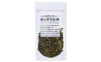 AH11 ハーブガーデン・ポケットオリジナルブレンドハーブティー「安らぎのお茶」 【2,000pt】