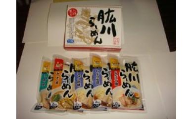AC01 肱川らーめん 5袋詰合【30p】