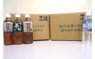 [№5769-0126]胎内高原の水・むぎ茶・烏龍茶・茶々(緑茶)A