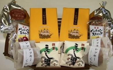 焼き菓子 詰め合わせ 第23回全国菓子大博覧会・大臣賞受賞菓子含む5種類