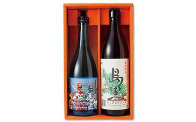 【N017】四元酒造 焼酎セットB(島黒・宇宙だよりタネガシマン)【10,000pt】