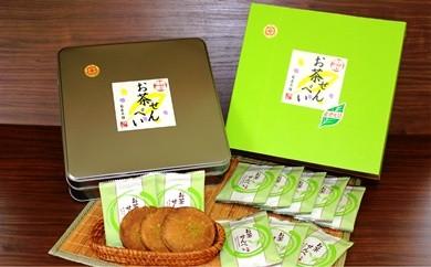 菊之園七宗 特選! お茶せんべい「マメ缶32枚入り」