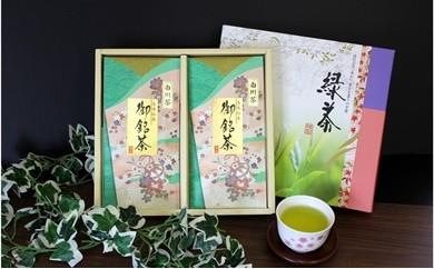 菊之園七宗 特選! 美濃白川茶詰合せ 80g×2袋