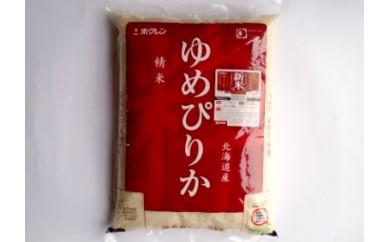 【K-002】北海道の限られた農家だけが作る 希少なお米「ゆめぴりか」5kg