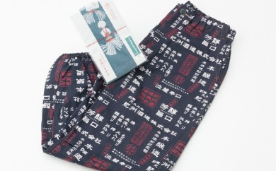 [№5862-0122]オリジナル和柄パンツ&和柄手拭いタオルセット