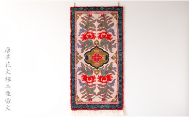 K-2 三百有余年の伝統 鍋島緞通(唐草花文)
