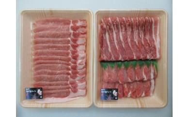 B0-50 甲州富士桜ポーク食べ比べセット