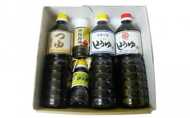 [№5656-0174]辛川醤油の醤油、醤油加工品セット