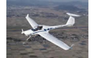 [№5855-0043]新・モーターグライダーの体験搭乗券 B (上昇高度450メートル・12分のフライト)