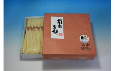 S04-1 片山製麺 南関そうめん