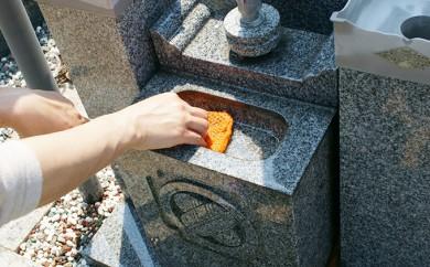 [№5862-0112]ご先祖様も安心! 伊勢原市にあるお墓掃除を代行します