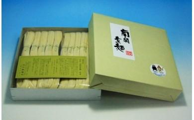 S06-1 田中製麺 南関素麺