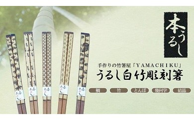 T03-1 うるし白竹彫刻箸 5膳組