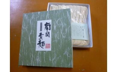 S01-1 奈良原製麺所 南関そうめん