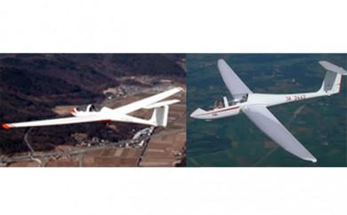 [№5855-0042]新・グライダー体験搭乗券 A (上空450メートル・15分のフライト)
