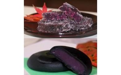 120.紫芋のお菓子セット