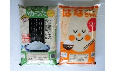 115 福井米特別栽培コシヒカリ「ゆうたくん」と福井米ハナエチゼン「はなちゃん」のセット