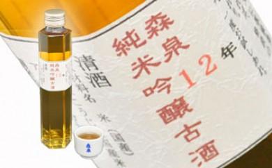 (00101)森泉純米吟醸12年古酒