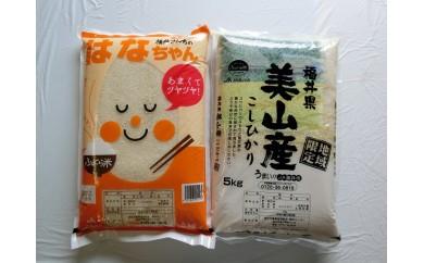 114 福井米地域限定コシヒカリ「美山米」と福井米ハナエチゼン「はなちゃん」のセット