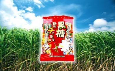 黒糖食べチャおう (75gx18袋)