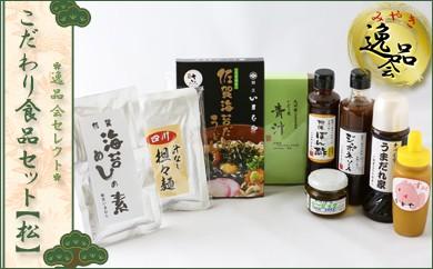 D21 ★逸品会セレクト★「こだわり食品」定番セット(松)