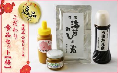B18 ★逸品会セレクト★「こだわり食品」定番セット(梅)