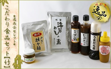 C23 ★逸品会セレクト★「こだわり食品」定番セット(竹)