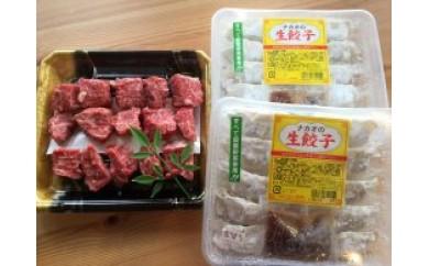 P003 黒毛和牛肩ロースカレーシチュー用&茶美豚冷凍餃子セット【20P】