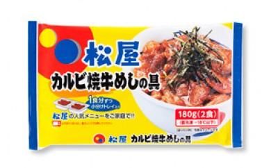 0010-11-04.「松屋」カルビ焼牛めしの具セット 10食入り