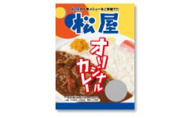 0010-11-03.「松屋」オリジナルカレーセット 10パック