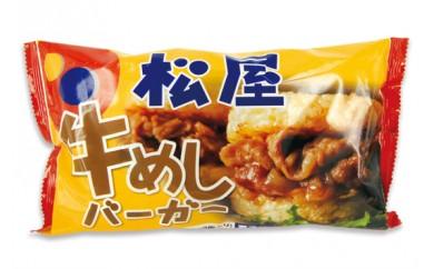 0010-11-06.「松屋」牛めしバーガーセット 10食入り