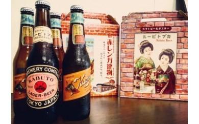 復刻!幻のカブトビール5本セット 大正カブトビール新登場