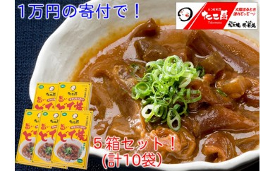 B104 たこ昌の「どて焼(2袋入)」5箱セット
