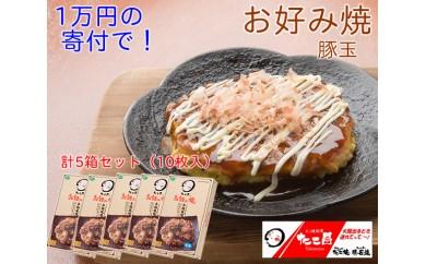 B102 たこ昌の「お好み焼(豚玉)」5箱セット