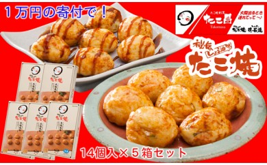 B101 たこ昌の「しょうゆ味たこ焼」5箱セット